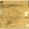 ANAゴールドカードはVISAかMasterブランドにすべきだがLINEPayカードの利用も考えよう