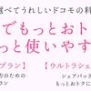 ドコモの新料金プラン月額980円について解説