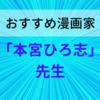 おすすめ漫画家「本宮ひろ志」!本宮作品を見て漢(おとこ)を磨け!