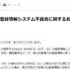 Yahoo!で個人情報関連のインシデントがあったらしい。