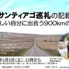 イベント告知!! サンティアゴ巡礼の記録~新しい自分に出会う900kmの旅~
