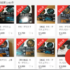 3800円で購入した話題の新刊書「ホモ・デウス」がメルカリで3600円で売れます