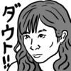 【邦画】『ダウト~嘘つきオトコは誰?~』感想レビュー--ゲームのダイジェストのような前半はともかく、後半は悪くなかったかも