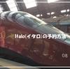 【イタリア・AUG2019】高速列車イタロを予約してみました!