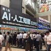 「AI・人工知能EXPO」行ってきました!2017年6月30日まで@東京ビッグサイト