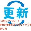 iOS11.3がリリース!! 人柱でiPhone6をさっそくアップデートしてみました