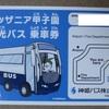 【キッザニア甲子園】観光バス(お客さん)のお仕事