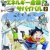 エネルギー危機のサバイバル2 (かがくるBOOK―科学漫画サバイバルシリーズ)高価買取しております!!