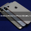 iPhone XS MaxとiPhone XとiPhone 8を比較してみた!