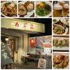 新中野「あぶ家」で、餃子と家庭料理を肴に乾杯!