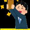『うれしいボーナス日(^^♪』年齢と共に使い方を変える(#^^#)