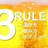 お酒を我慢する必要ない!アルコールを飲む3つのルールと死亡率