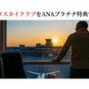 成田空港「デルタスカイクラブラウンジ」をANAプラチナ会員(SFCも可)の特典で利用