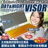 車眩しい光対策 DAY & NIGHT サンバイザーを通販で予約ができるお店