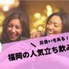 【最新版】話題の福岡エリア別の出会いもある安くておしゃれな立ち飲み居酒屋10選!