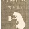 「根府川へ」-モンゴル語に翻訳された短編
