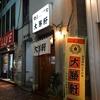【今週のラーメン2130】 中野大勝軒 (東京・中野) ラーメン・細麺