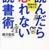 2018年 読書しよう〜