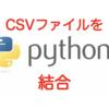 【Python】 CSVファイルを結合!