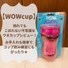 【WOWcup】倒してもこぼれないワオカップレビュー★お手入れも簡単でコップ飲み練習にぴったり!