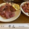 三重県伊勢市 牛元焼肉店 珍しい醤油タンを食べることができる店