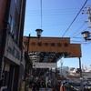 名古屋 円頓寺商店街へ