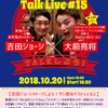 2018年10月20日(土)のトークライブゲストはFM局人気DJの大前亮将さん(芸人)です!