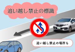 「追い越し」と「追い抜き」?その標識、禁止されている場所、違反時の罰則