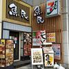 魚民 札幌大通り西9丁目店 / 札幌市中央区大通西9丁目 キタコーセンタービルディング B1F