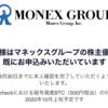 【利回り200%超】マネックスグループの端株優待 500円相当のビットコインプレゼント