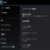 A01SHをAndroid 4.0にアップデート