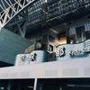 JCBラウンジ京都でお茶代を節約!京都観光、ビジネス利用に便利な場所にあります。