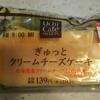 小さいけれど濃厚 『ローソン Uchi Cafe SWEETS ぎゅっと クリームチーズケーキ』 を食べてみました。