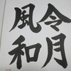 【令和】原典『万葉集』の四字熟語(10 首歌)