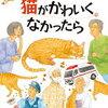 本棚:『猫がかわいくなかったら』