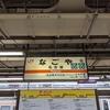 【名古屋―松本】高速バスvs特急「しなの」を比較検証!