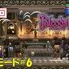 【ブラッドステインド】真逆の 斬月モード#6(終)