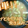 簡単!!すぐ出来る「ツナとセロリの炊き込みご飯」の作り方♪