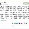 【再掲】菅野完のデタラメの考察