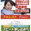 フォレストは東京都中央区日本橋1-2-10東洋ビル5Fの闇金です。