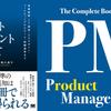 【感想】『プロダクトマネジメントのすべて』:世界水準のPMの英知を受け取ろう【後編】