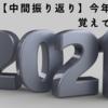 【今年もあと半年】2021年目標の振り返り
