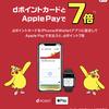 dポイント、ローソン Apple Pay&Walletでポイント7倍キャンペーン