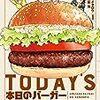 本日のバーガー 1