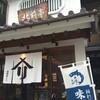 番外編企画 第2弾! 尾道駅近くのおすすめショップをご紹介!
