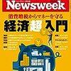 Newsweek (ニューズウィーク日本版) 2019年10月08日号 消費増税からマネーを守る 経済超入門