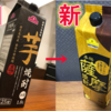 知ってた?トップバリュ薩摩本格焼酎(芋)のパッケージ変更