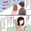【漫画】人間関係を整理したい、25歳女の話