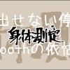 5/15 身体測定・抜け出せない停滞期