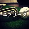 【ゴルフ】春は9番アイアンの季節(根拠ナシ)。